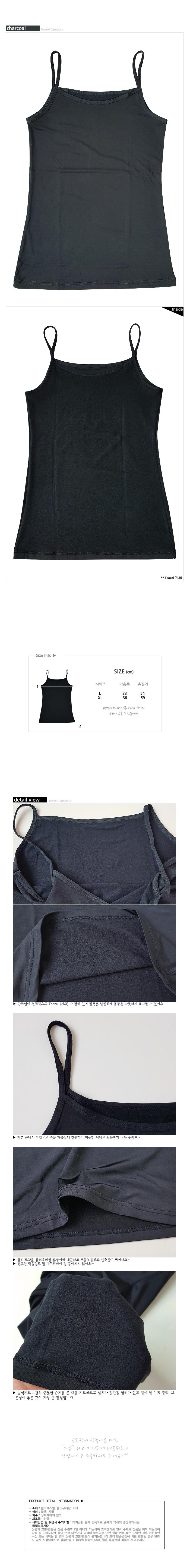 기모 끈나시 - 시크릿, 9,800원, 상의, 민소매티셔츠